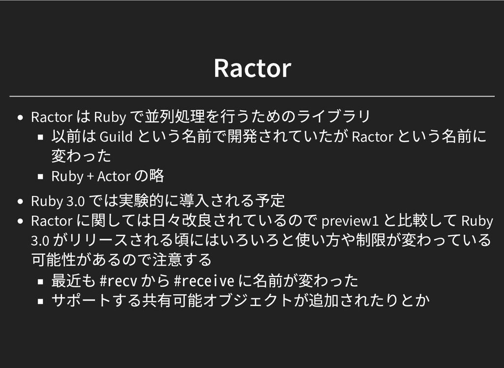 Ractor Ractor Ractor は Ruby で並列処理を⾏うためのライブラリ 以前...
