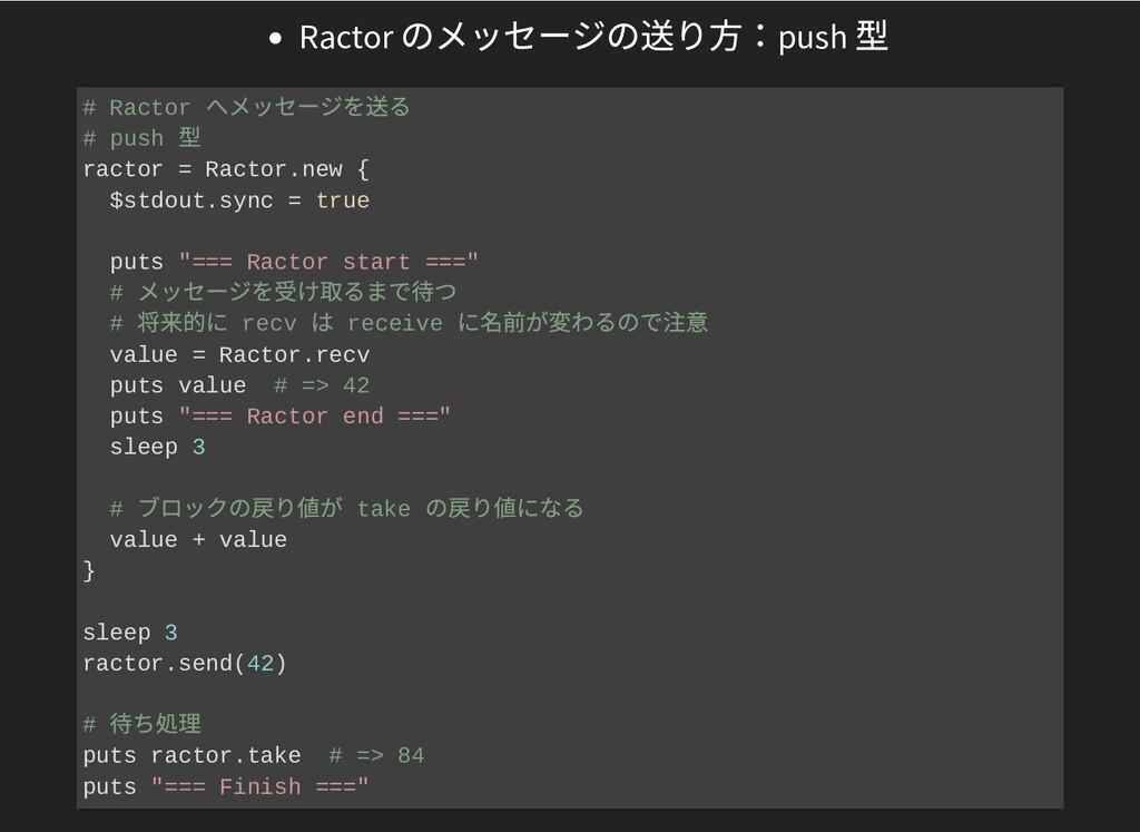 Ractor のメッセージの送り⽅:push 型 # Ractor へメッセージを送る # p...