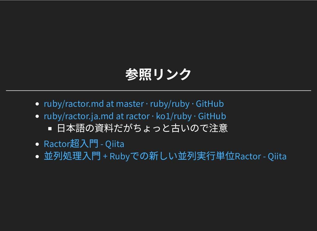 参照リンク 参照リンク ⽇本語の資料だがちょっと古いので注意 ruby/ractor.md a...
