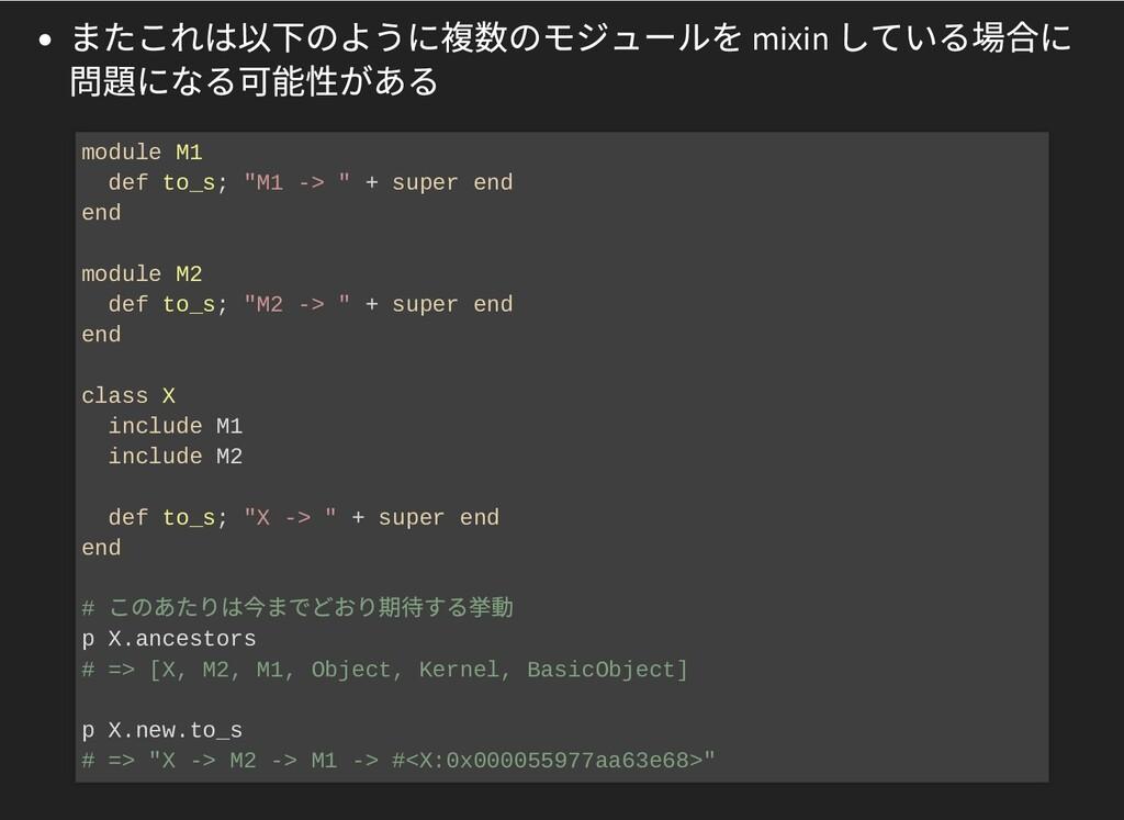 またこれは以下のように複数のモジュールを mixin している場合に 問題になる可能性がある ...