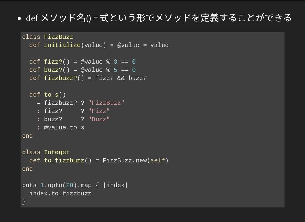 def メソッド名() = 式という形でメソッドを定義することができる class FizzB...