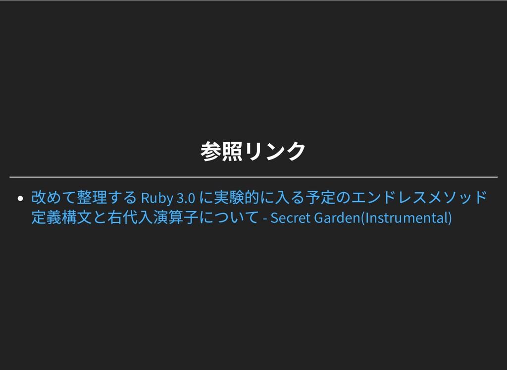 参照リンク 参照リンク 改めて整理する Ruby 3.0 に実験的に⼊る予定のエンドレスメソッ...