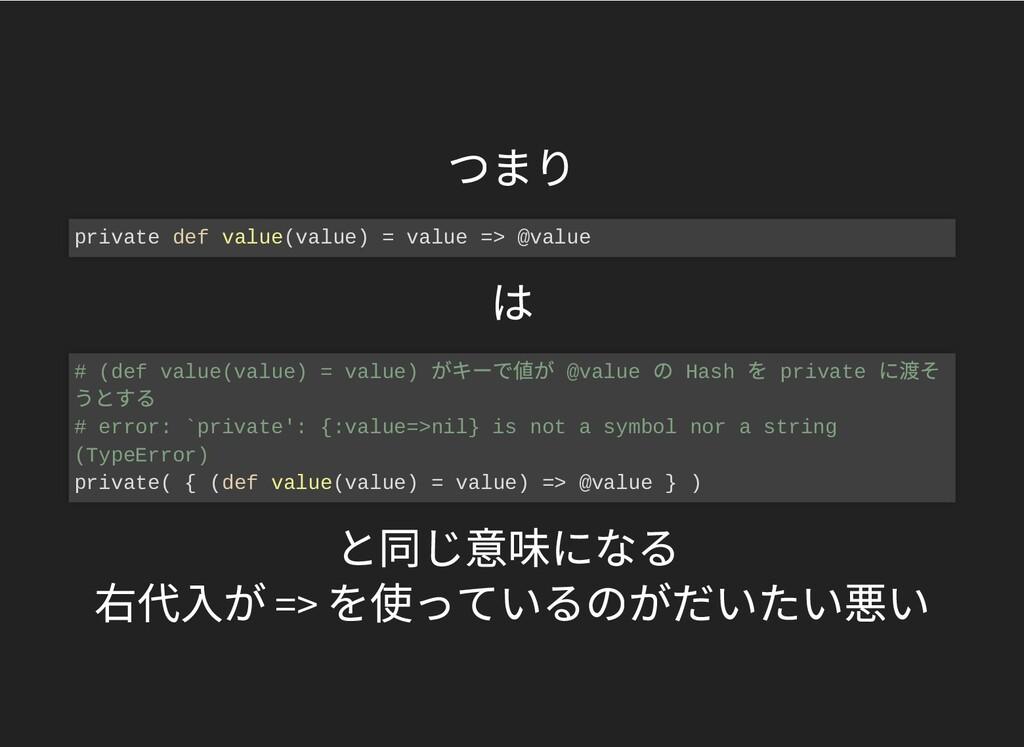 つまり は と同じ意味になる 右代⼊が => を使っているのがだいたい悪い private d...