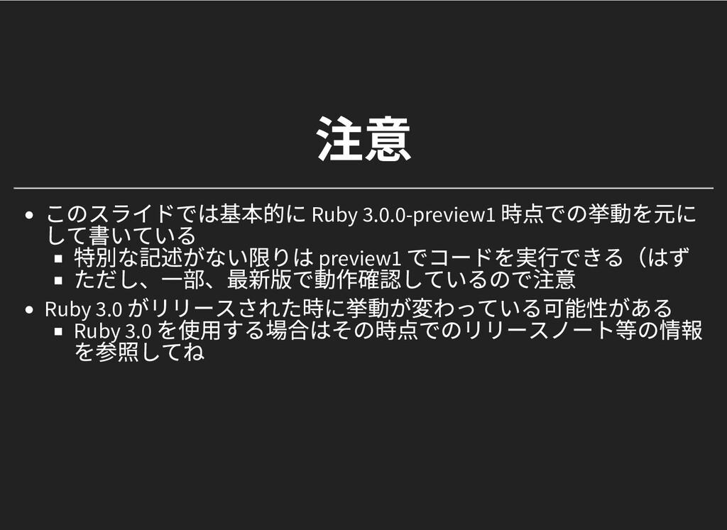 注意 注意 このスライドでは基本的に Ruby 3.0.0-preview1 時点での挙動を元...