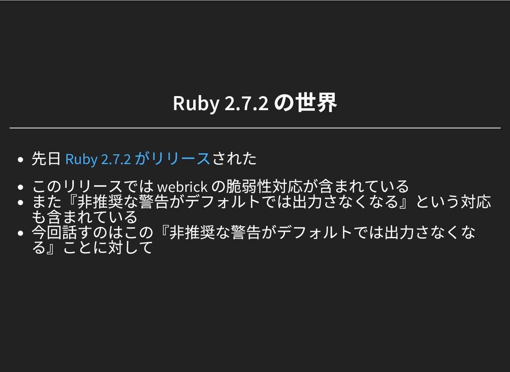Ruby 2.7.2 の世界 Ruby 2.7.2 の世界 先⽇ された このリリースでは w...