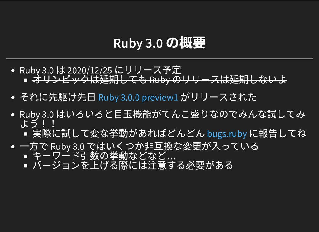 Ruby 3.0 の概要 Ruby 3.0 の概要 Ruby 3.0 は 2020/12/25...