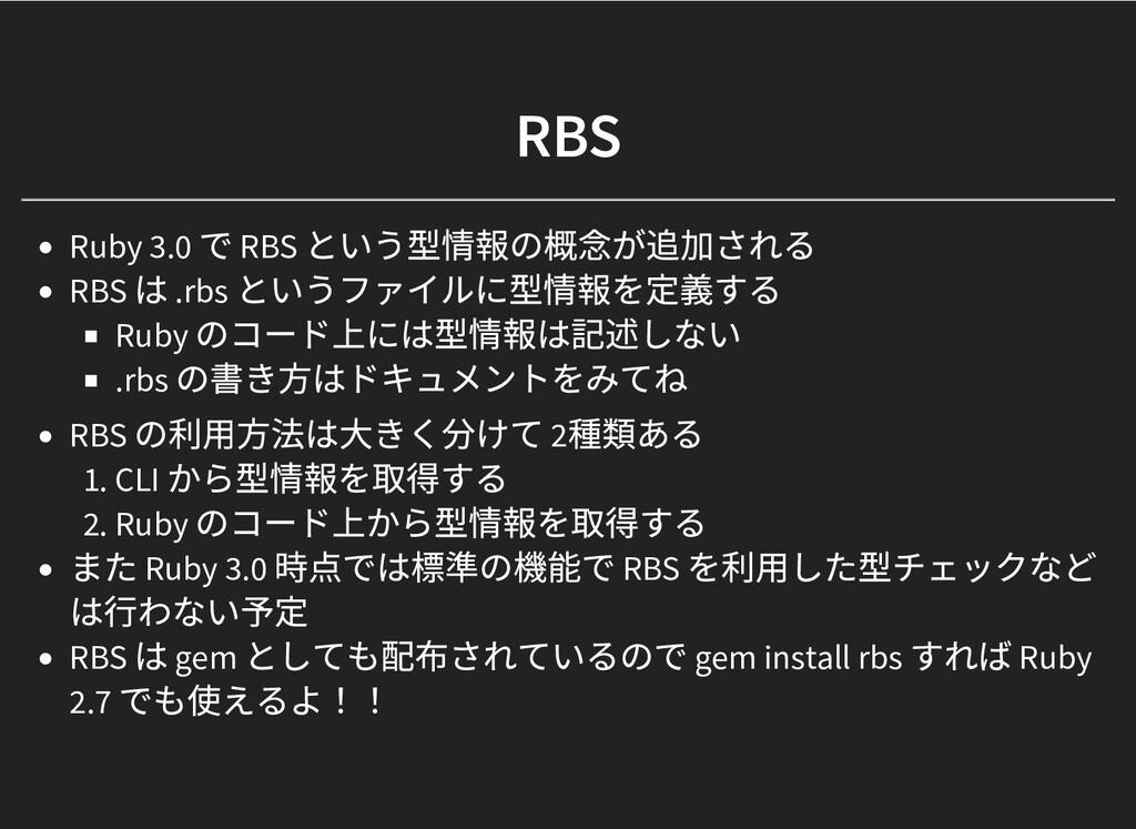 RBS RBS Ruby 3.0 で RBS という型情報の概念が追加される RBS は .r...