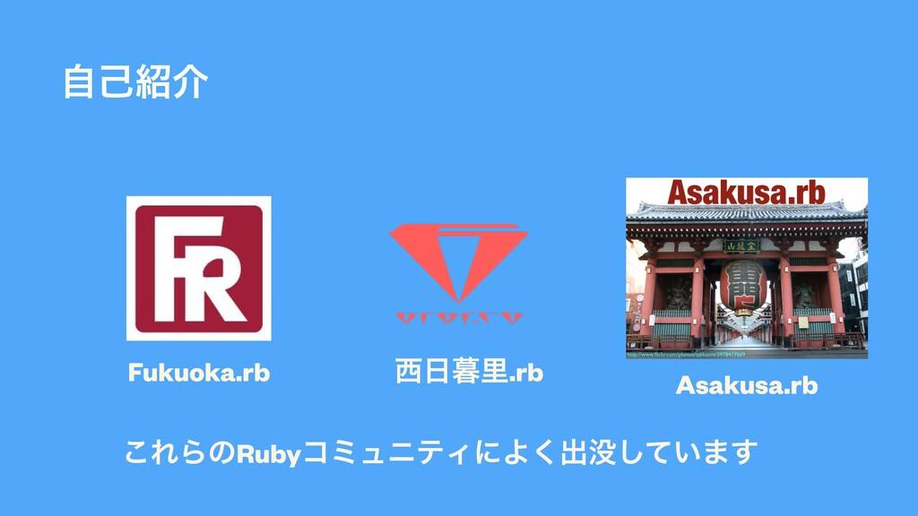 ࣗݾհ Fukuoka.rb ཬ.rb Asakusa.rb ͜ΕΒͷRubyίϛϡχ...
