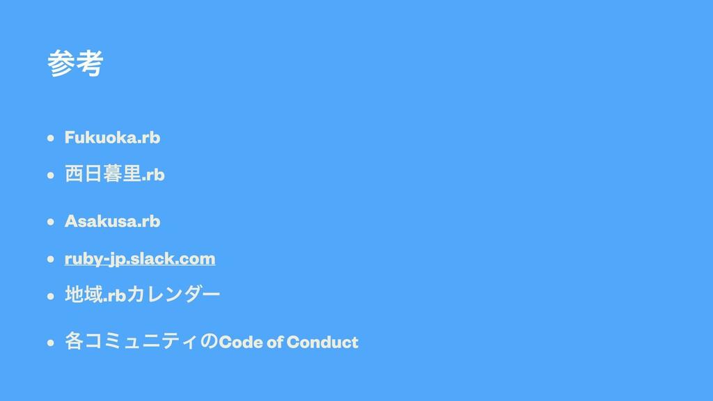 ߟ • Fukuoka.rb   • ཬ.rb   • Asakusa.rb   • ...