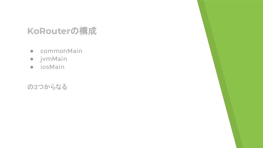 KoRouterの構成 ● commonMain ● jvmMain ● iosMain の3...