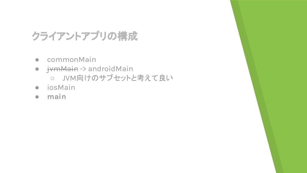 クライアントアプリの構成 ● commonMain ● jvmMain -> androidM...