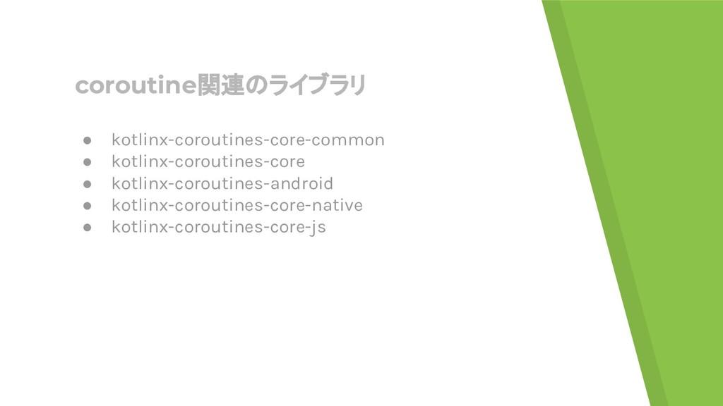 coroutine関連のライブラリ ● kotlinx-coroutines-core-com...