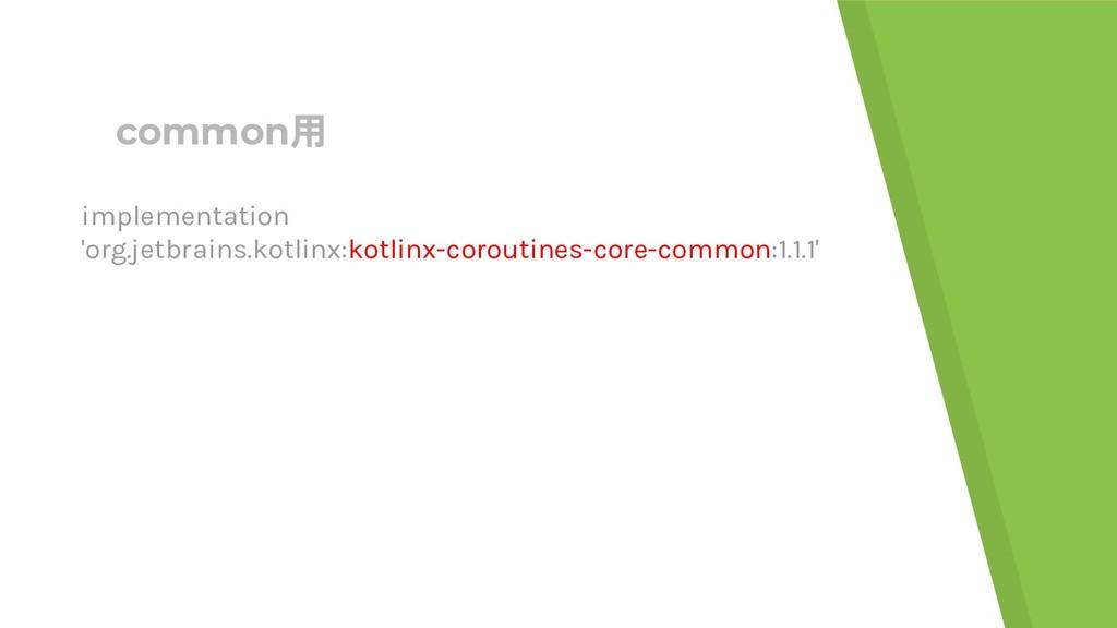 common用 implementation 'org.jetbrains.kotlinx:k...