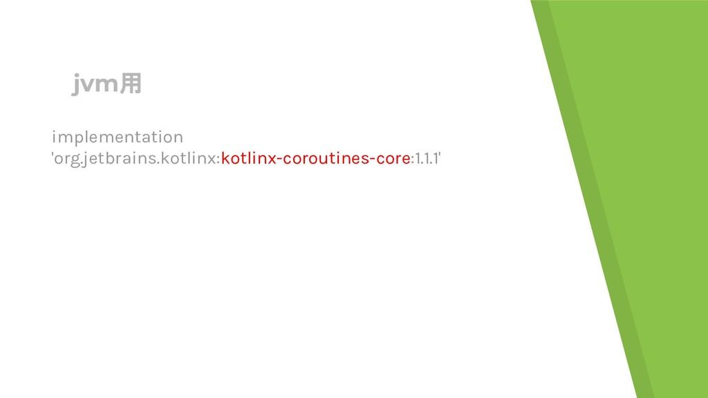 jvm用 implementation 'org.jetbrains.kotlinx:kotl...