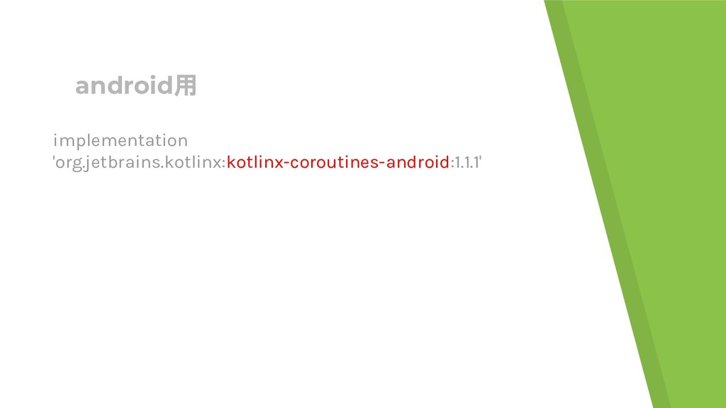 android用 implementation 'org.jetbrains.kotlinx:...