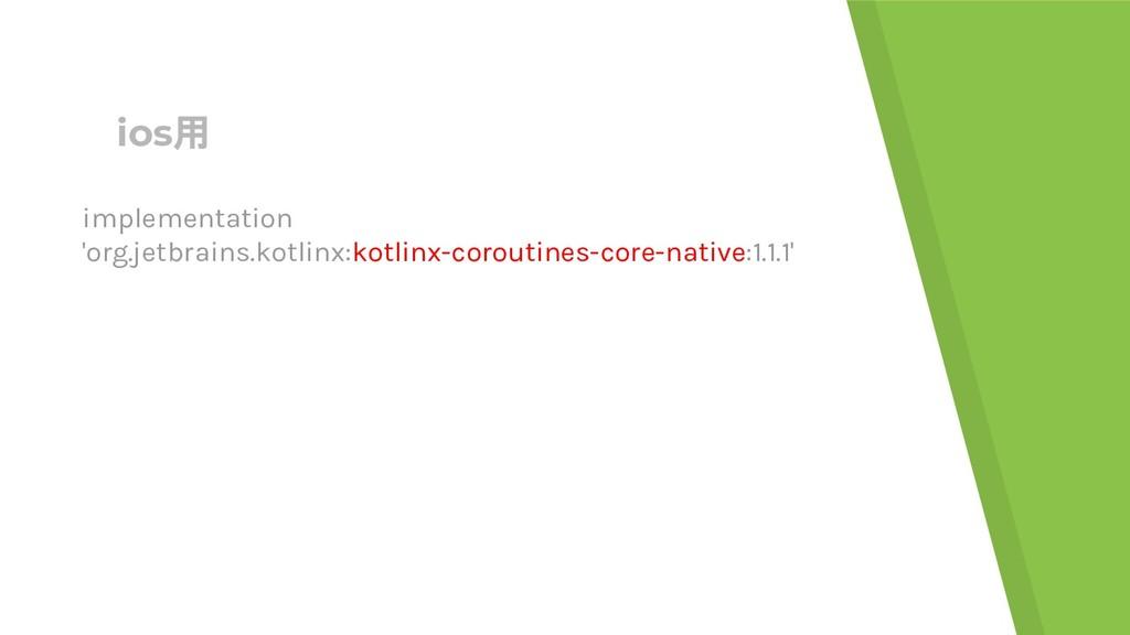 ios用 implementation 'org.jetbrains.kotlinx:kotl...