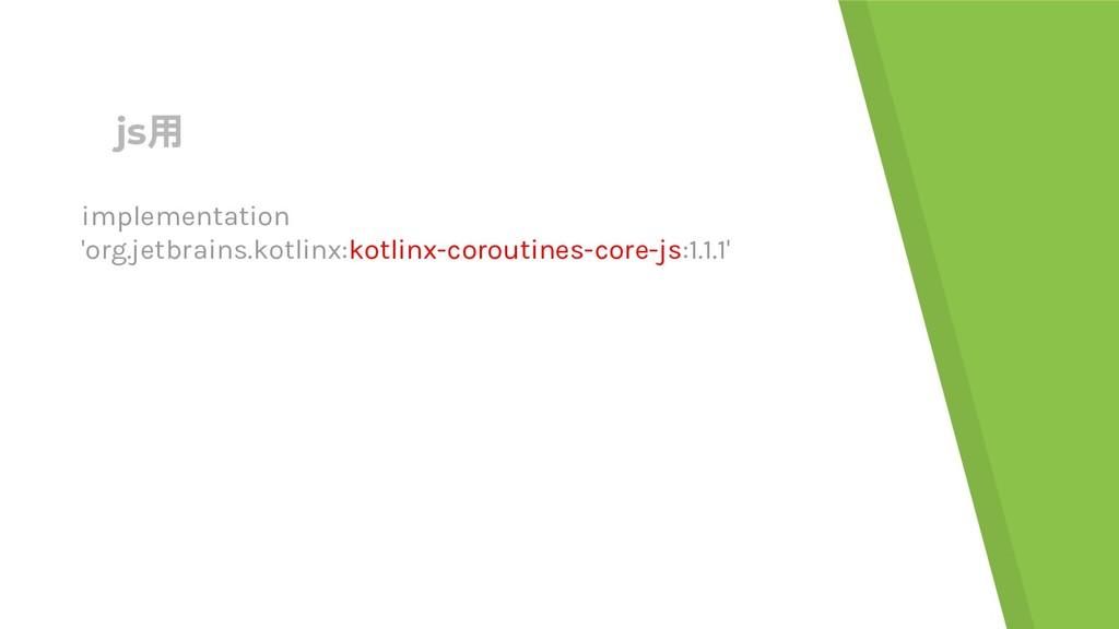 js用 implementation 'org.jetbrains.kotlinx:kotli...