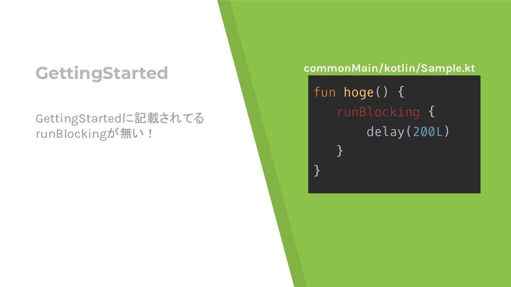 GettingStarted fun hoge() { runBlocking { delay...