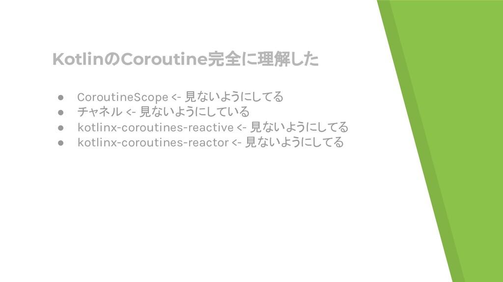 KotlinのCoroutine完全に理解した ● CoroutineScope <- 見ない...