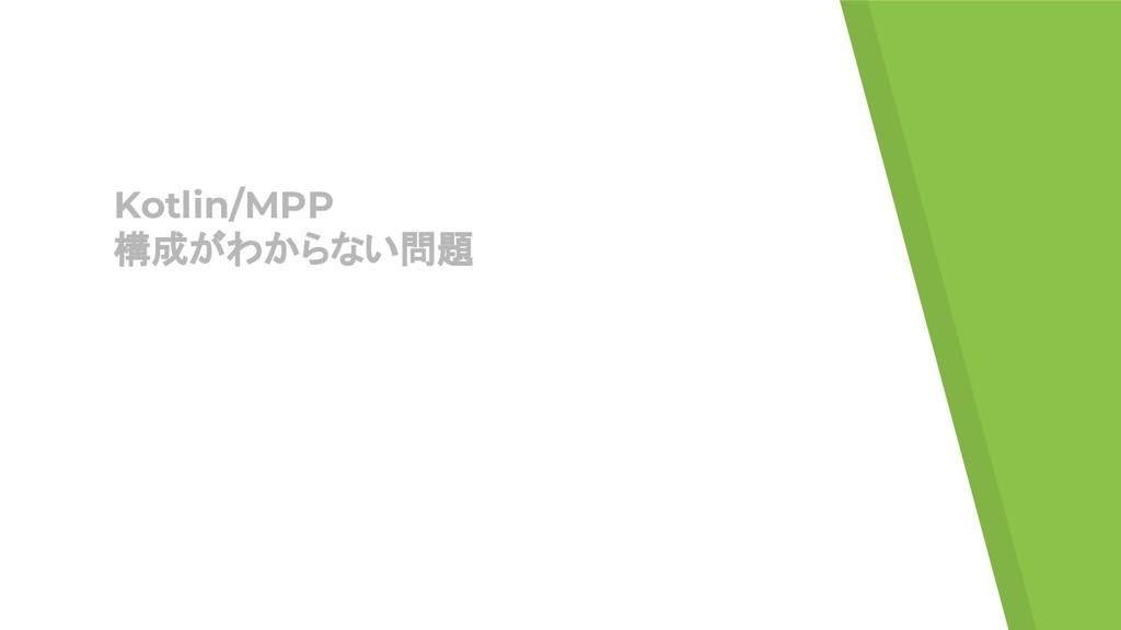 Kotlin/MPP 構成がわからない問題