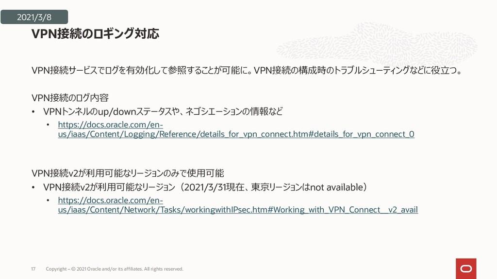 VPN接続サービスでログを有効化して参照することが可能に。VPN接続の構成時のトラブルシューテ...