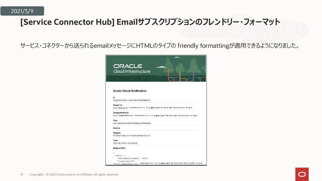 サービス・コネクターから送られるemailメッセージにHTMLのタイプの friendly f...