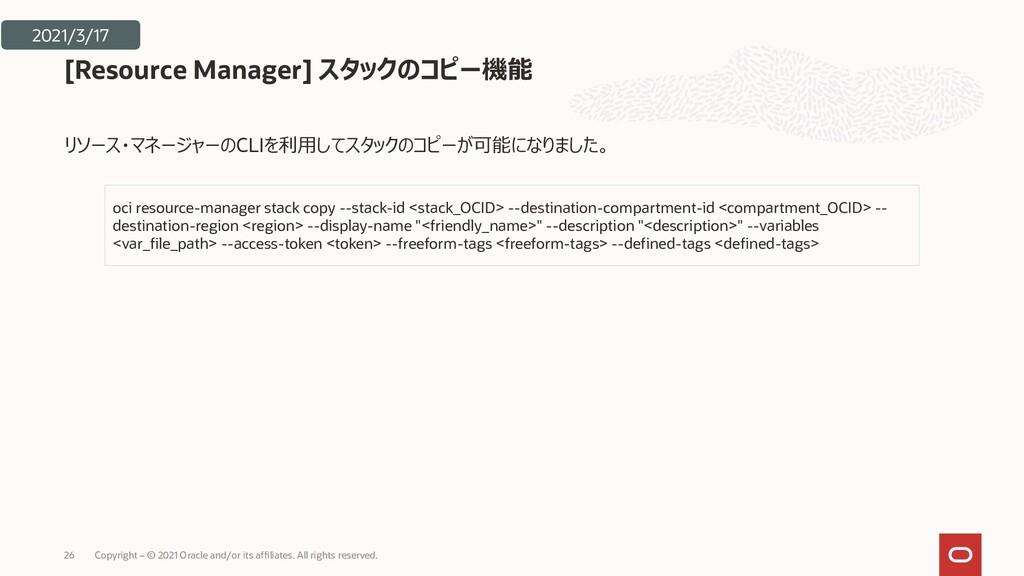 リソース・マネージャーのCLIを利用してスタックのコピーが可能になりました。 [Resourc...