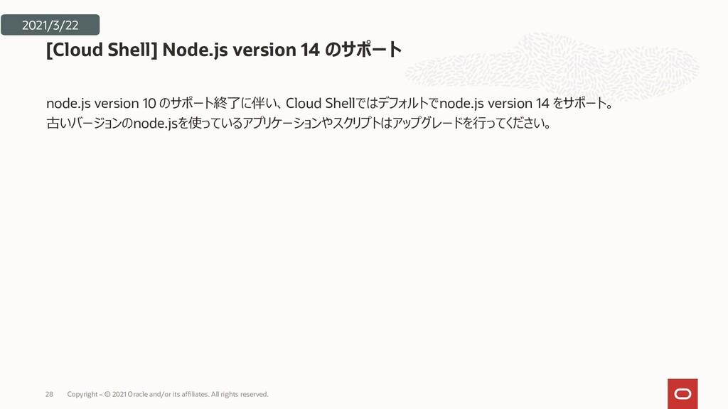 node.js version 10 のサポート終了に伴い、Cloud Shellではデフォル...