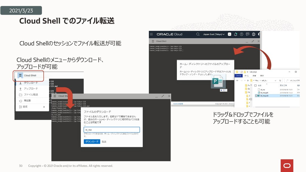 Cloud Shellのセッションでファイル転送が可能 Cloud Shell でのファイル転...