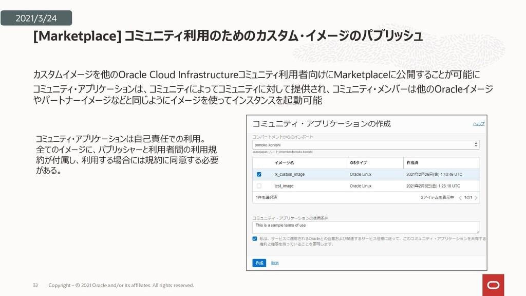 カスタムイメージを他のOracle Cloud Infrastructureコミュニティ利用者...