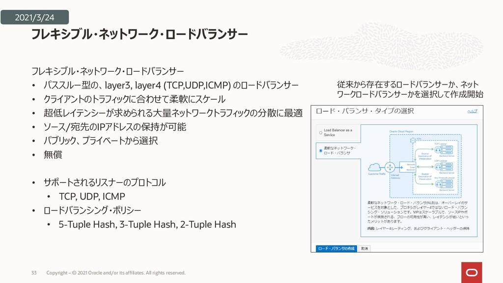 フレキシブル・ネットワーク・ロードバランサー • パススルー型の、layer3, layer4...