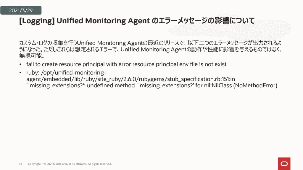 カスタム・ログの収集を行うUnified Monitoring Agentの最近のリリースで、...