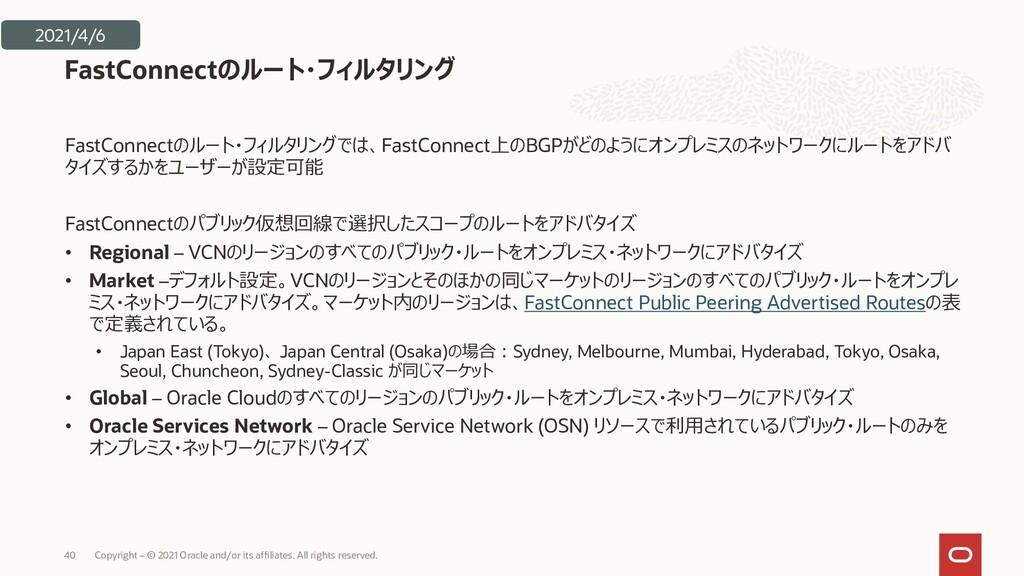 FastConnectのルート・フィルタリングでは、FastConnect上のBGPがどのよう...