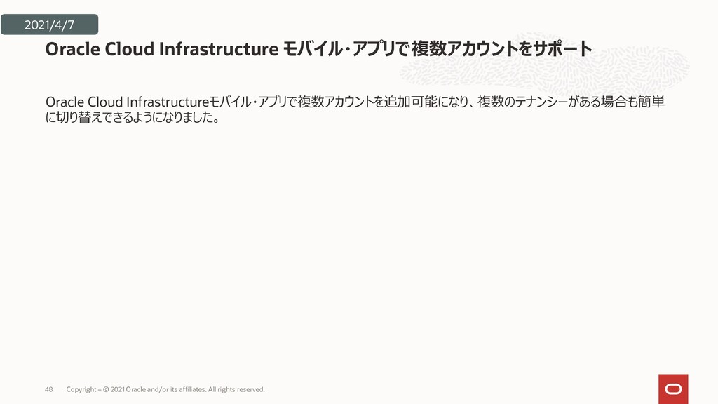 Oracle Cloud Infrastructureモバイル・アプリで複数アカウントを追加可...