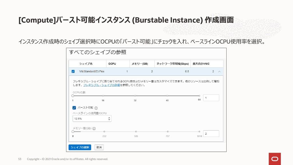 インスタンス作成時のシェイプ選択時にOCPUの「バースト可能」にチェックを入れ、ベースラインO...