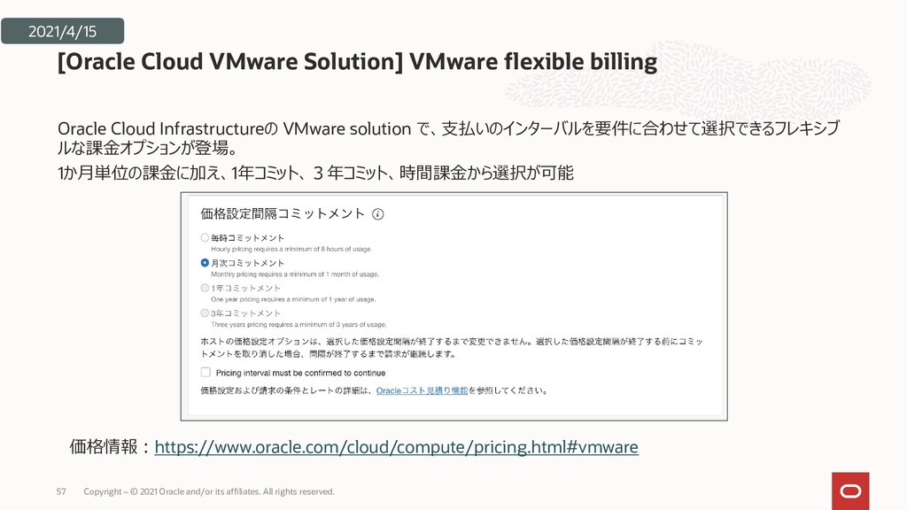 Oracle Cloud Infrastructureの VMware solution で、...