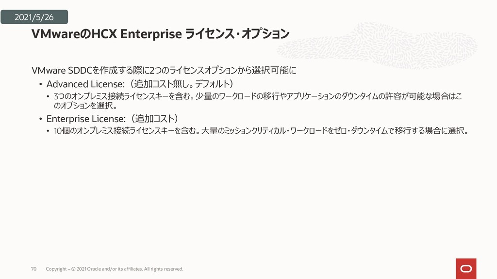 Oracle Cloud Infrastructure VCN Bastion クライアント ...