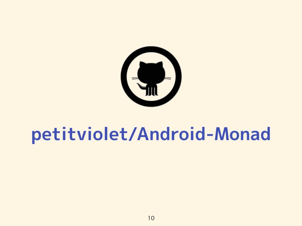 petitviolet/Android-Monad