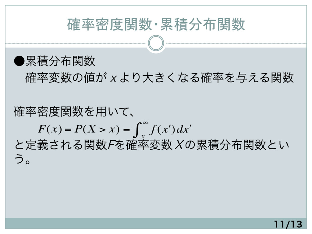 確率密度関数・累積分布関数 ˔ྦྷੵؔ ɹ֬มͷ͕͇ΑΓେ͖͘ͳΔ֬Λ༩͑Δ...