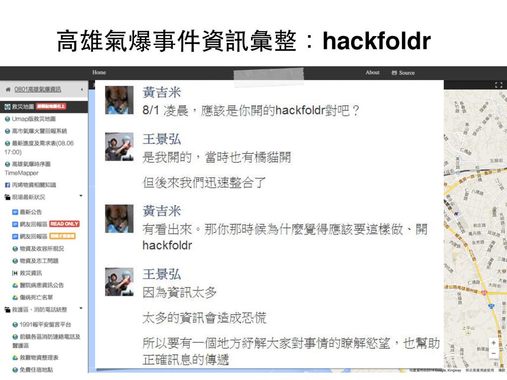 ⾼高雄氣爆事件資訊彙整:hackfoldr