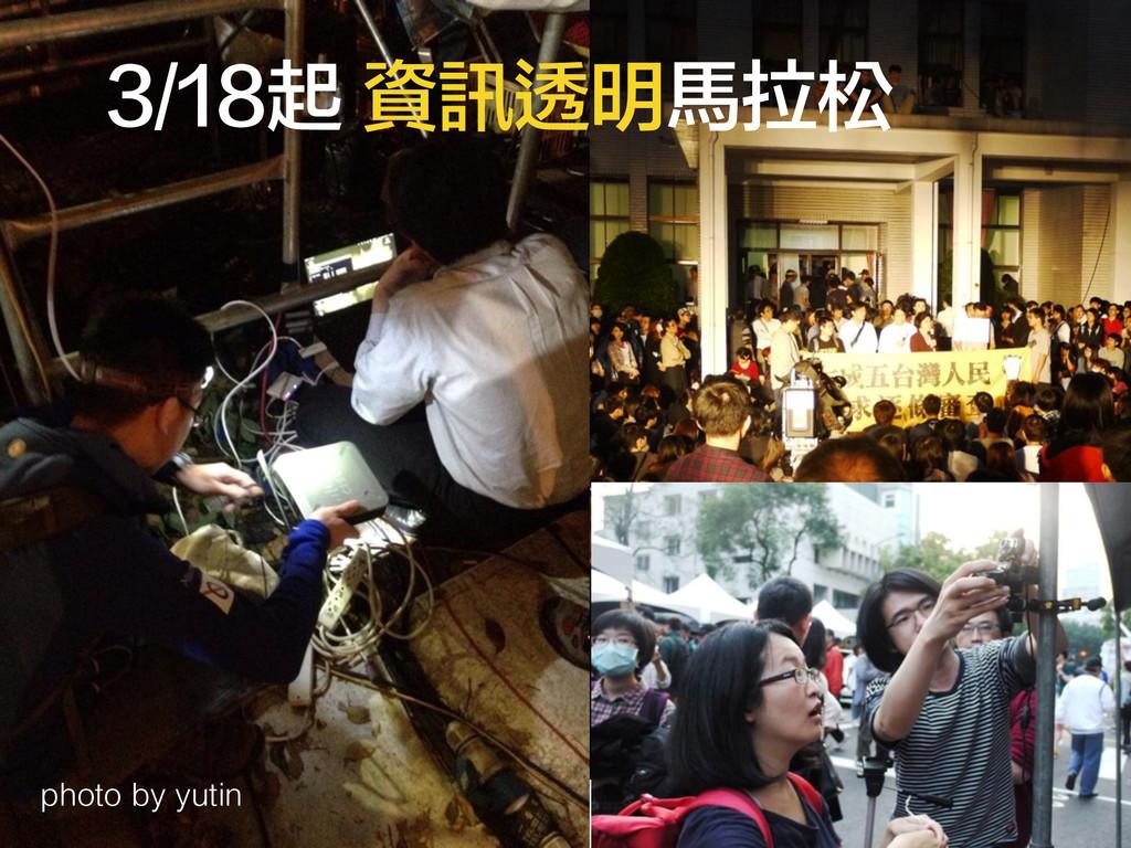 3/18起 資訊透明馬拉松 photo by yutin