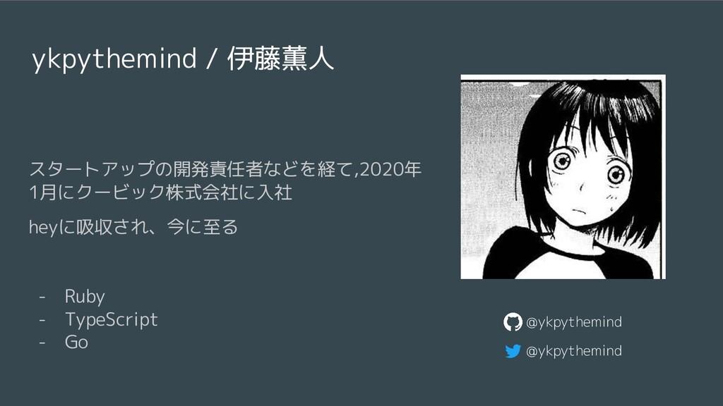 ykpythemind / 伊藤薫人 スタートアップの開発責任者などを経て,2020年 1月に...