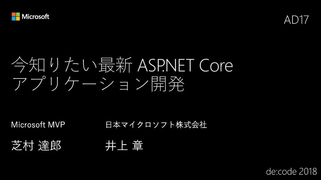 今知りたい最新 ASP .NET Core アプリケーション開発 AD17