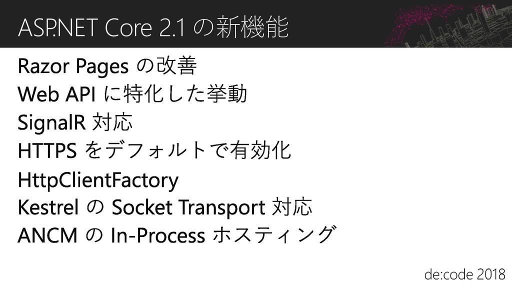 ASP .NET Core 2.1 の新機能