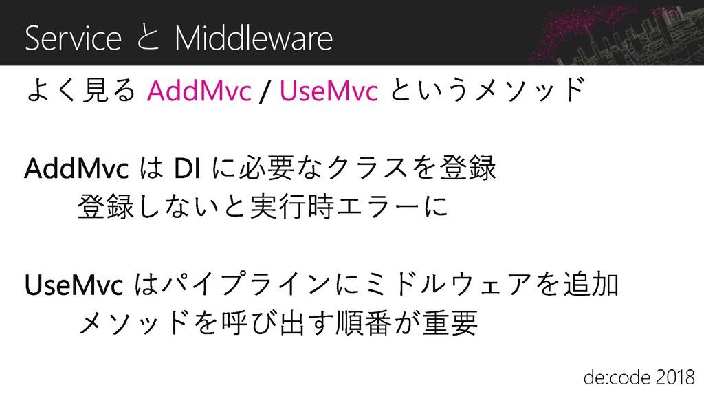 Service と Middleware AddMvc UseMvc