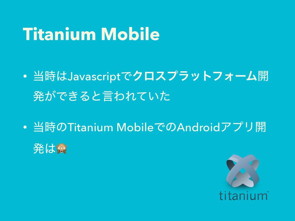 Titanium Mobile • JavascriptͰΫϩεϓϥοτϑΥʔϜ։ ൃ͕...