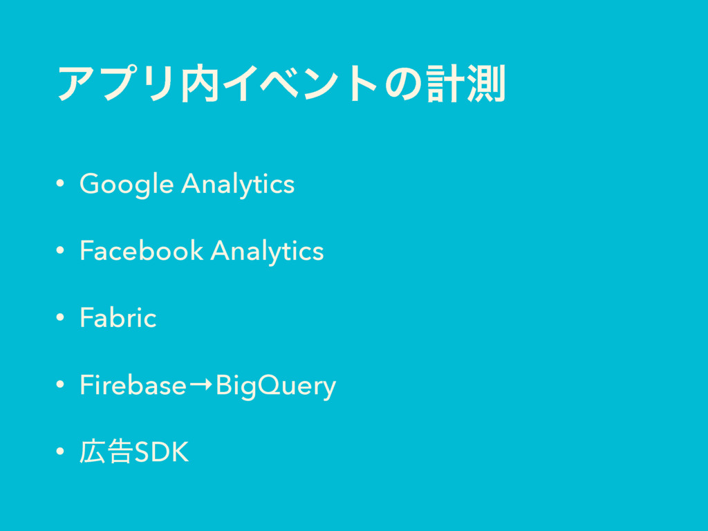 ΞϓϦ಺Πϕϯτͷܭଌ • Google Analytics • Facebook Analy...