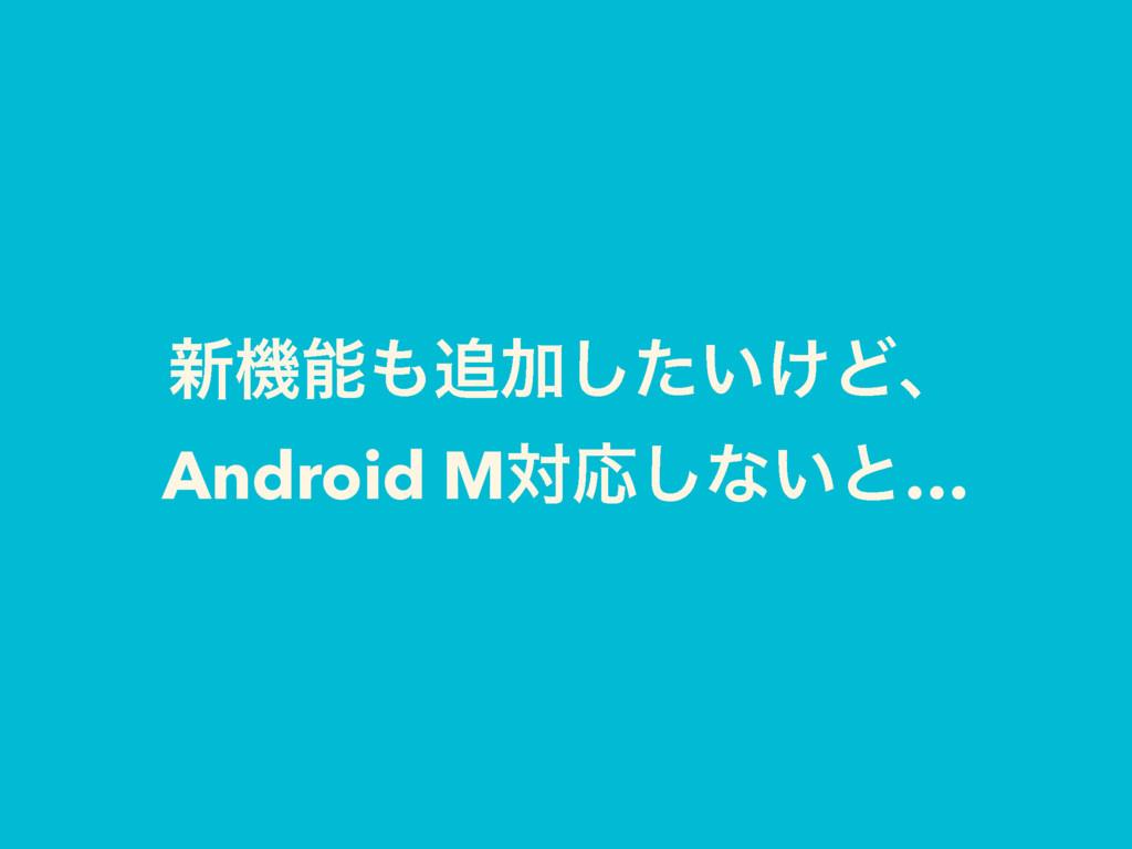 ৽ػՃ͍͚ͨ͠Ͳɺ Android MରԠ͠ͳ͍ͱ…