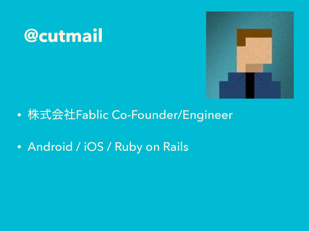 @cutmail • גࣜձࣾFablic Co-Founder/Engineer • And...