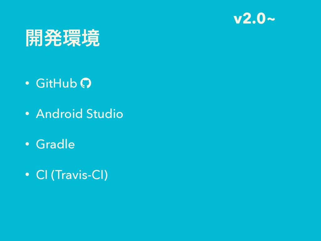 ։ൃڥ • GitHub • Android Studio • Gradle • CI (T...
